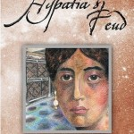 Hypatia's Feud by Dr Nicholas Fourikis